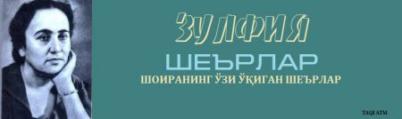 """O'zbekiston xalq shoirasi """"Zulfiya"""" tavvaludining 102yilligi."""