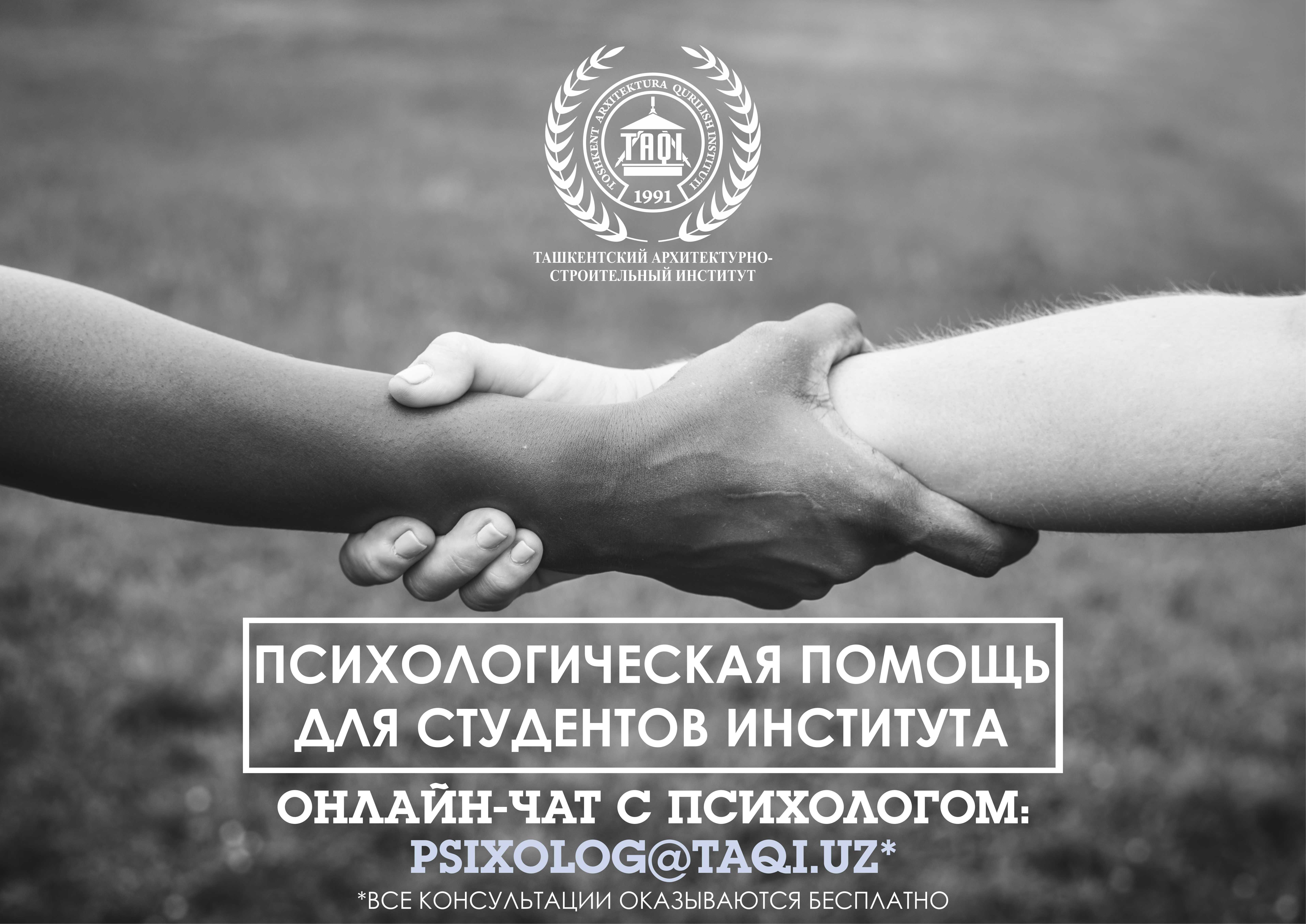 Психологическая помощь для студентов Ташкентского архитектурно-строительного института